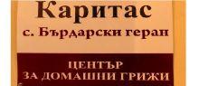 Център за домашни грижи в Бърдарски геран